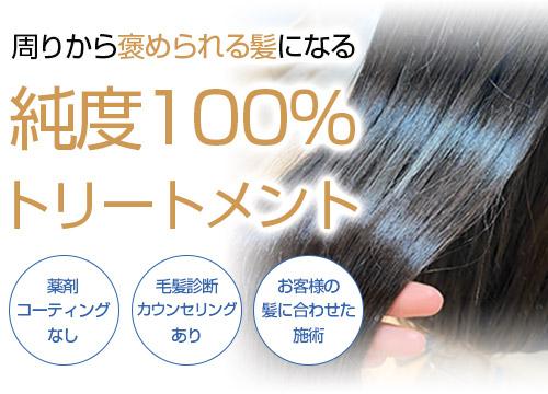 周りから褒められる髪になる純度100%トリートメント